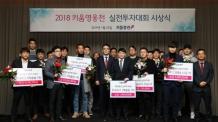 키움증권, '2018 키움영웅전 실전투자대회' 시상식 개최