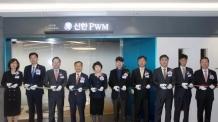 신한銀, '한국판 실리콘밸리' 판교에 PWM 센터 개점