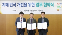 한국동서발전, 치매 인식 개선을 위한 동행-copy(o)1