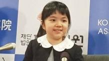 """10살에 프로기사 입단하는 나카무라 스미레…""""박정환 가장 좋아해"""""""