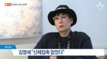 '동성 성추행 의혹' 김영세는 누구?