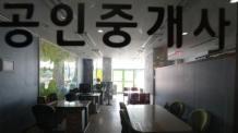 단속 강화에 현관문 걸어잠근 부동산…중개업계 '삼중고' 몸살