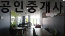 단속 강화에 현관문 걸어잠근 부동산…중개업계 '삼중고' 몸살-copy(o)1