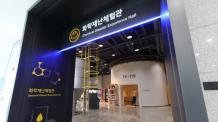 울산안전체험관, 전국 최초 '안전체험교육장' 인정