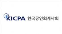공인회계사회 '2019년 겨울방학 어린이 회계캠프' 개최