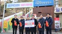 대한주택건설협회, '2019 소방취약계층 소화기 지원행사' 실시