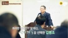 김병조, 인기절정 때 한번 말실수로 '퇴출'…무슨 말 했길래
