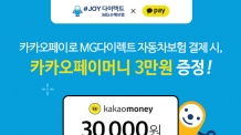 MG손보, 'JOY다이렉트 자동차보험 X 카카오페이' 캐시백 이벤트 진행