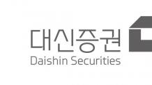 대신증권 1분기 영업익 1207억원…전년 동기대비 116.9% 증가