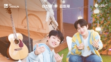 이찬원X김희재, 다음 달 '플레희리스또' 온라인 캠핑 콘서트 연다