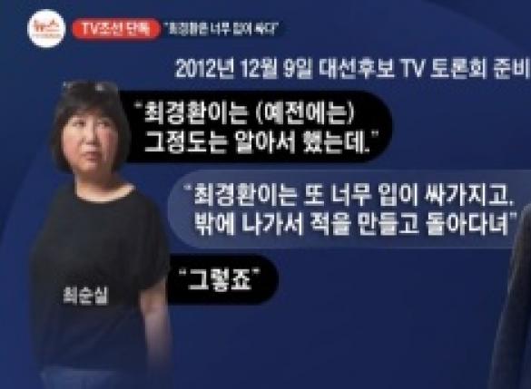 """최순실-朴 인격비하 수다 """"최경환이는 입이 너무 싸"""""""