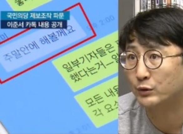 """이준서 """"모두 속았다""""…이유미와 카톡내용 공개"""