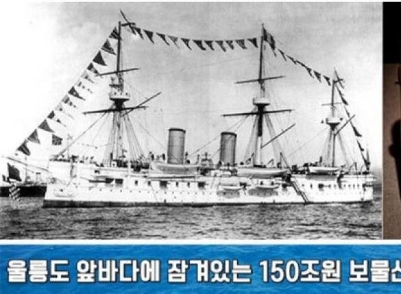 """신일그룹 """"돈스코이호 깜짝 놀랄 사실 공개""""…150조원 보물 진짜?"""