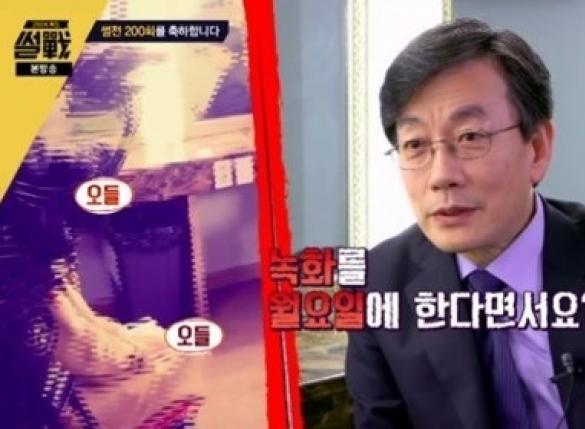 """손석희 대표, 과거 """"썰전 녹화 늦춰""""…예능 초긴장?"""