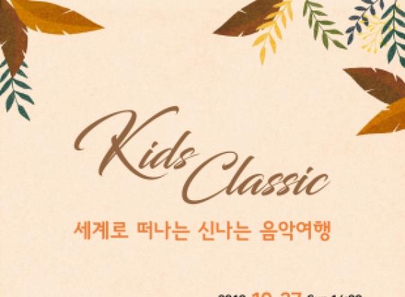 더 클래식 앙상블, '세계 음악여행' 연주회 개최
