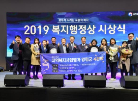 양평군,보건복지부 주관 '2019 복지행정상' 4관왕
