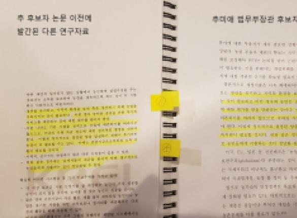 """[단독] 추미애, 석사 논문 표절 의혹…""""논문 지침 정비 전"""" 해명"""