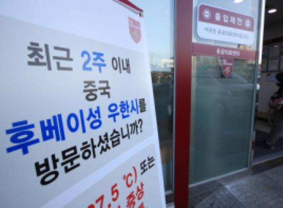 韓 2번째 우한폐렴 환자, 택시기사·엘리베이터 동승자 포함...69명 접촉
