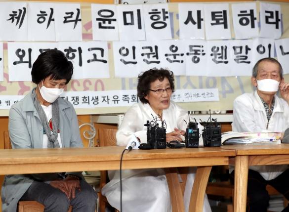 """""""위안부할머니들 정대협·윤미향 무서워해""""…유족회 기자회견"""