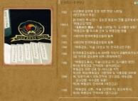 """나한일 """"최태민이 1982년 처음 '해동검도' 명명"""" 주장"""