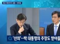 해명안되는 안희정 '선의' 발언 일파만파…JTBC서 해명했...