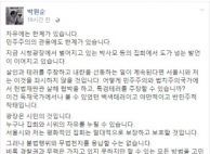 """박원순 """"내란선동 박사모 집회 좌시 않겠다"""""""