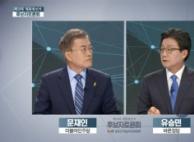 문재인, 유승민에 '정책본부장' 발언 사과