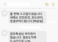 [단독] 파리바게뜨, 배송기사까지 불법 파견