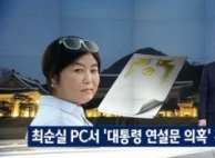 손석희, 24일 인터뷰 예고한'태블릿PC 의인' 노광일은 누...