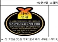 내년엔 농축수산 선물 10만원 …김영란법 개정