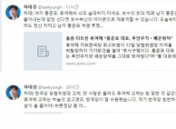 """""""류여해 교체는 하늘의 경고""""…하태경, 한국당 칭찬트윗"""