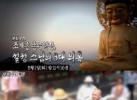PD수첩 '설정스님 3대 의혹'…학력, 은처자, 돈