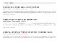 """남북 정상회담 중 들려온 욕설? ...""""색출ㆍ엄벌"""" 靑 청원"""