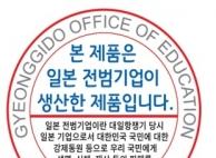 """""""전범기업 제품에 스티커"""" 日서 뜨거운 감자"""