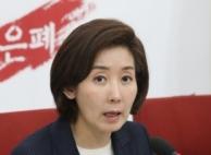 """나경원 """"김학의 특검? 드루킹 특검도 다시하자"""""""