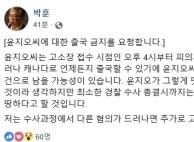 """박훈 변호사, 윤지오 출금 요청…""""다른 혐의 있으면 또 고..."""