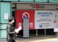 '청정' 부산서도 확진자 2명 발생…감염경로 추적