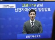 """靑 """"신천지 교단 위법성 살피고 있다"""""""