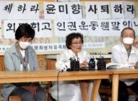 """""""위안부할머니들 정대협·윤미향 무서워해""""…유족회 기자..."""