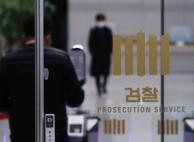 """현직검사들 반응… """"법무장관이 행한 폭거"""" [윤석열 직무..."""
