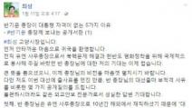 [단독] 반기문 비판글 인터넷서 삭제…논란 확산