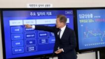 文대통령 취임 후 쏟아진 '1호'…성패의 끝은'일자리ㆍ...
