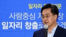 """김동연 부총리 """"성장위해 창업 규제장벽 해소"""""""