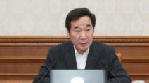 """이낙연 총리 """"공공기관 채용비리는 반사회적 범죄"""""""