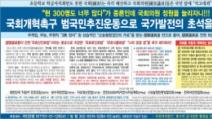 검찰, 경안흥업 사장ㆍ경우회 '금고지기' 줄소환