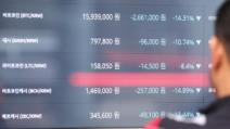 가격 폭락에 사기극 논란…광란의 비트코인