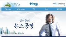 """김어준 뉴스공장 """"비트코인은 돈 넣고 돈 먹는 투기판"""""""