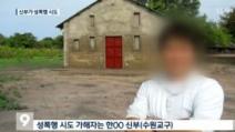 이용훈 천주교 수원교구장, 한 모 신부 성폭행 사죄