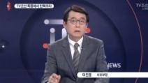 최순실킬러 이진동 TV조선 부장 '미투 의혹' 사표