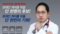 """""""문재인 케어 저지""""…대한의사협회 회장에 최대집 당선인"""